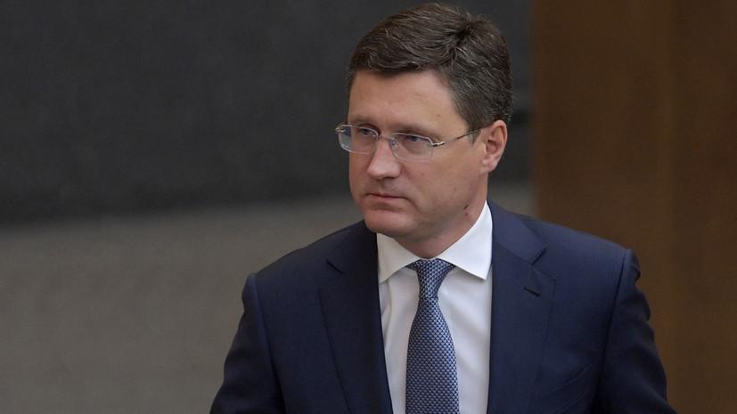 «Абсолютно незаконные»: в Минэнерго России ответили на введение Вашингтоном персональных санкций
