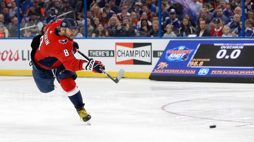 Овечкин выиграл конкурс на силу броска в рамках Матча всех звёзд НХЛ