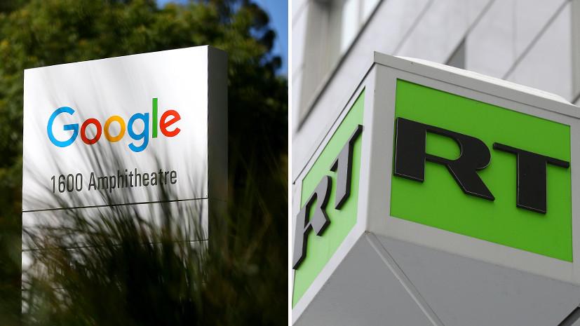 Будет ли Google маркировать новости RT и Sputnik