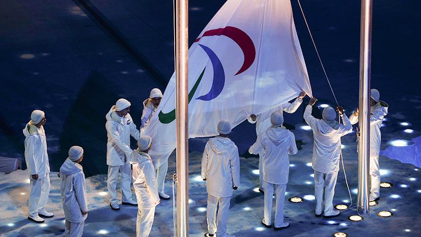 Без флага, гимна и упоминания России: паралимпийцы из РФ будут выступать в Пхёнчхане в нейтральном статусе