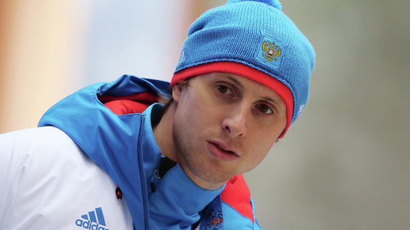 Отстранённый от ОИ скелетонист Чудинов поедет на ОИ-2018 в качестве тренера