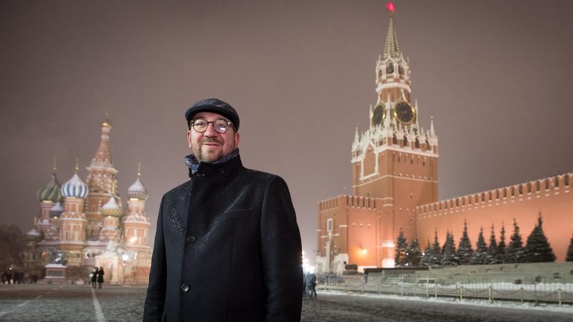 Премьер Бельгии прибыл в Россию с трёхдневным визитом