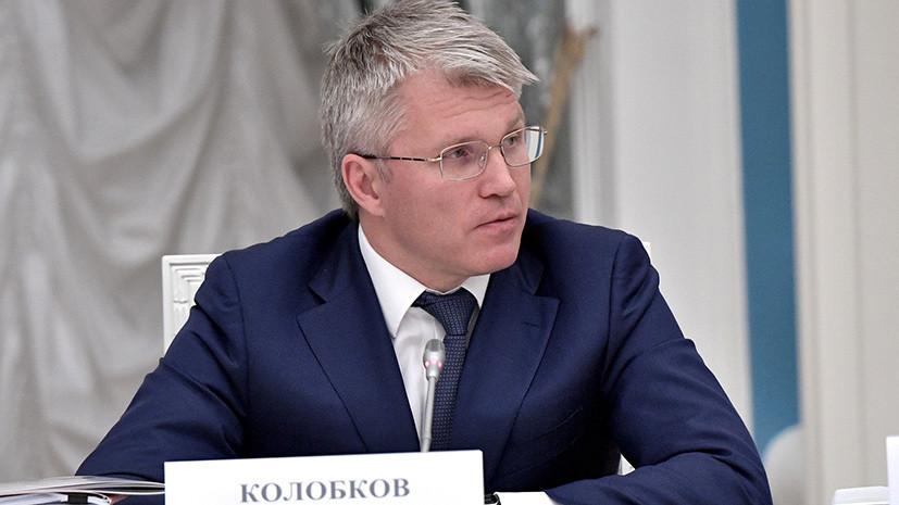 Колобков считает, что ФХР проделала огромную работу перед ОИ-2018