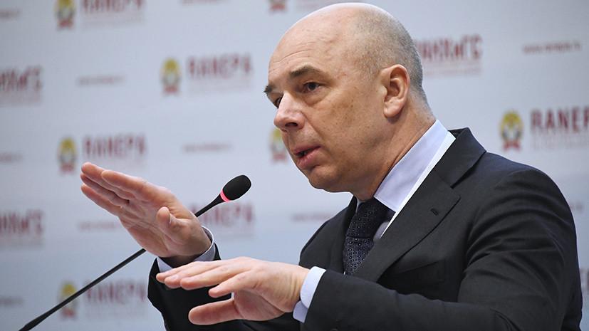 Силуанов призвал философски отнестись к «кремлёвскому докладу»