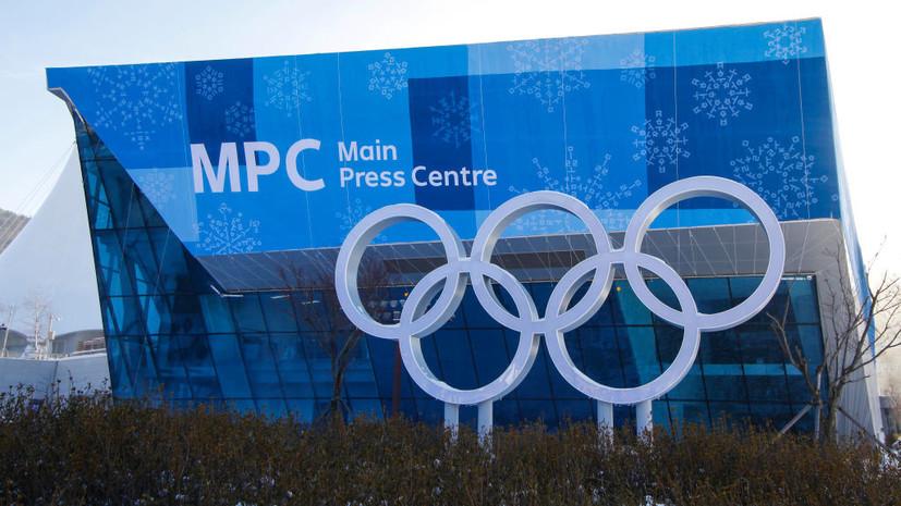 Состоялось официальное открытие главного пресс-центра Олимпиады-2018 в Пхёнчхане