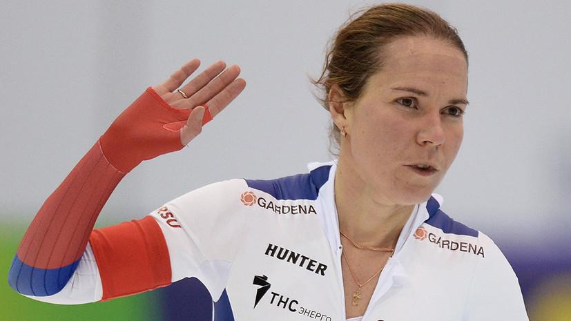 Конькобежка Ольга Граф объяснила, почему отказалась от участия в ОИ-2018