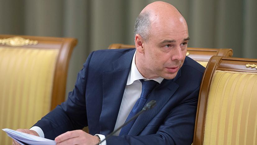 «У нас нет западных счетов и зарубежной недвижимости»: глава Минфина Антон Силуанов о «кремлёвском списке» США