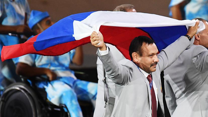 «Пришло официальное предупреждение»: белорусской сборной запретили демонстрировать флаг России на Паралимпиаде