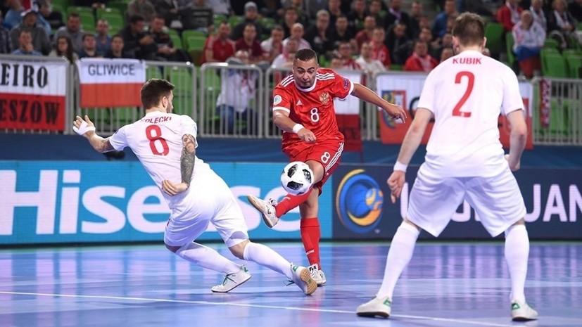 За медалями по бразильскому пути: сборная России стартовала с ничьей на чемпионате Европы по мини-футболу в Словении