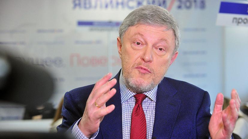 Явлинский готов к предвыборным дебатам с любым оппонентом