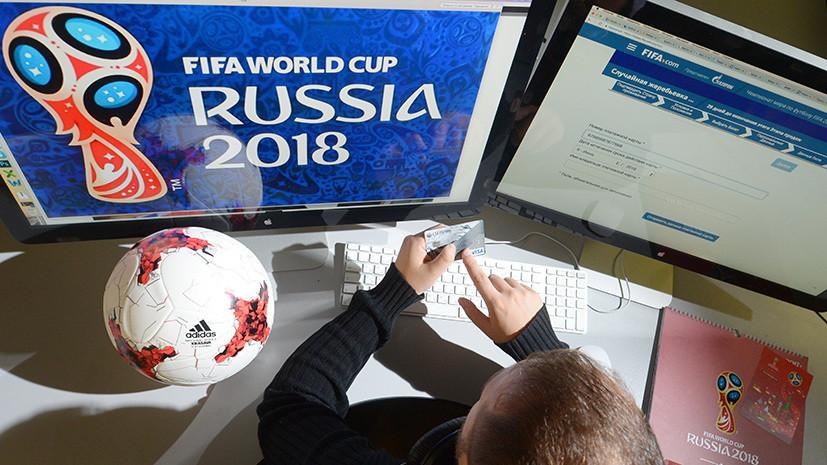 На матчи ЧМ-2018 по футболу запрошено около 5 млн билетов в ходе первого периода второго этапа продаж