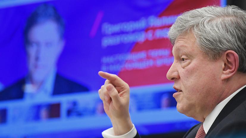 Явлинский назвал анекдотичным «кремлёвский доклад» США