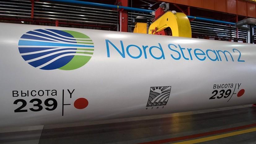 «Самый важный участок»: «Газпром» оценил согласие Германии на прокладку «Северного потока — 2» в водах страны