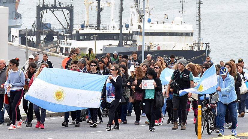 Надежда на чудо: семьи пропавших аргентинских моряков попросят Путина не прекращать поиски подлодки «Сан-Хуан»
