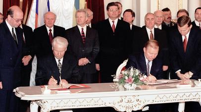 Подписание Договора о дружбе, сотрудничестве и партнёрстве между Российской Федерацией и Украиной