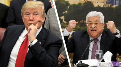 Дональд Трамп и Махмуд Аббас