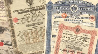 Облигации российских железных дорог