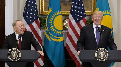 Нурсултан Назарбаев и Дональд Трамп в Вашингтоне