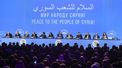Участники Конгресса сирийского национального диалога в Сочи