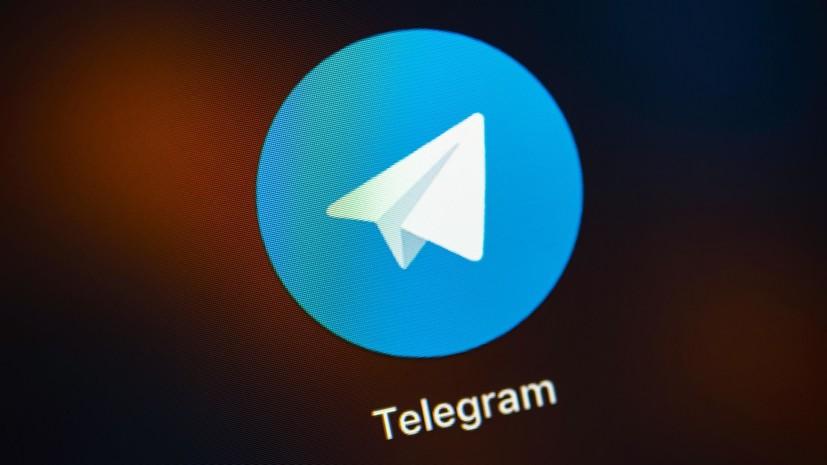 Telegram пропал из российской и американской версий App Store