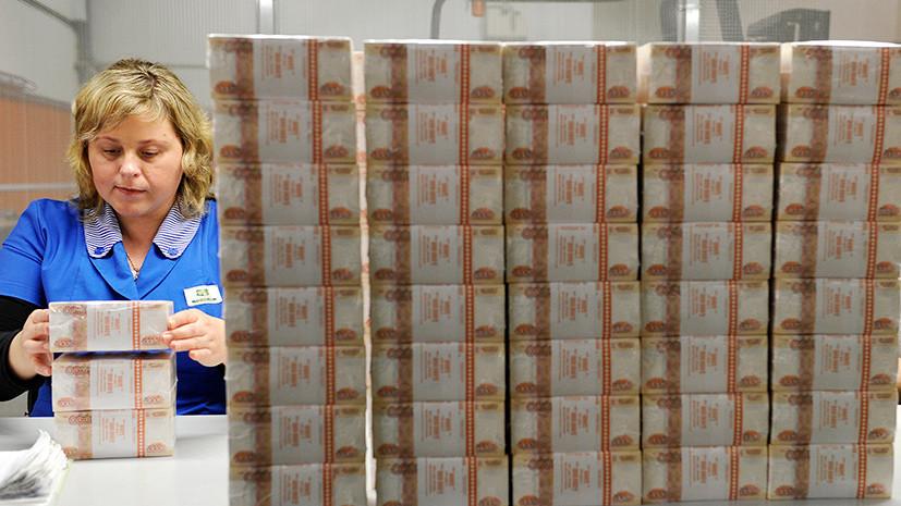 Единый запасник: 1 февраля перестал существовать Резервный фонд России
