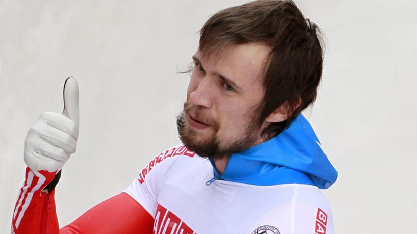Оправданный CAS скелетонист Третьяков поедет на ОИ-2018, если получит приглашение от МОК