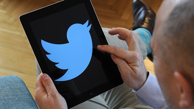 «Поводок для Трампа»: зачем Twitter оповещает пользователей о «российской пропаганде»