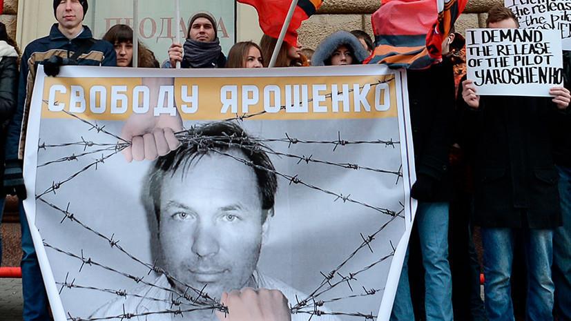 Ярошенко рассказал об ужесточении условий содержания в американской тюрьме