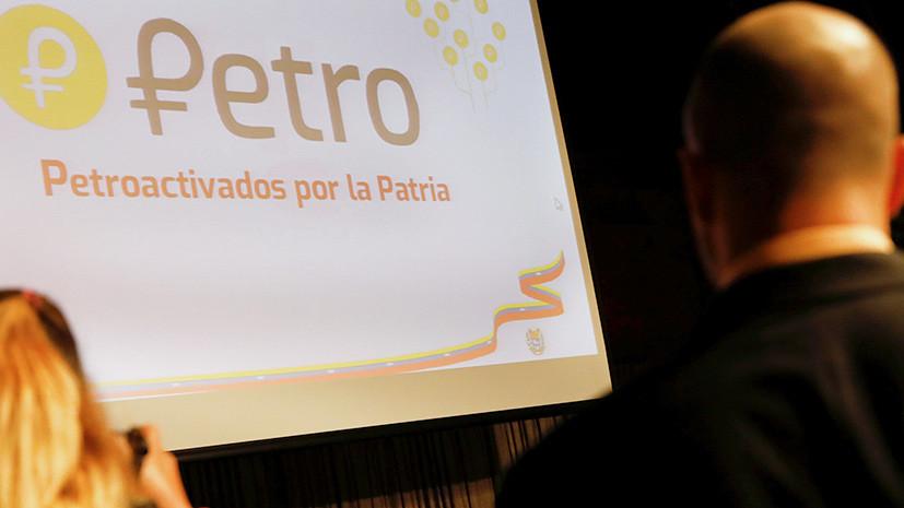 Petro за $60: Венесуэла объявила стоимость национальной криптовалюты