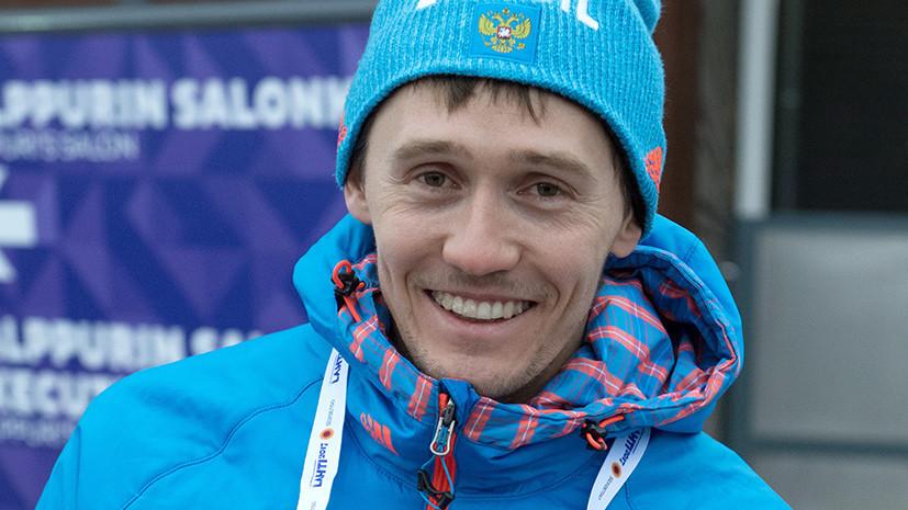 Оправданный лыжник Крюков обратился к иностранцам, которые делили медали России на ОИ в Сочи