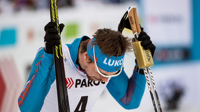 Лыжник Устюгов признался, что «почти опустил руки»