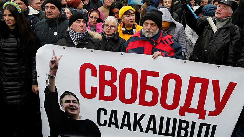 Сторонники Саакашвили устроили митинг возле здания администрации Порошенко