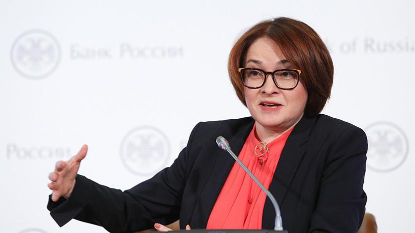 Набиуллина заявила о возможности смягчения денежно-кредитной политики в России