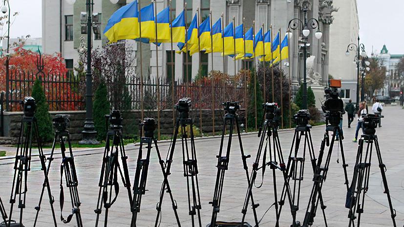 «С инакомыслящими не церемонятся»: почему журналистика на Украине становится всё более опасной профессией