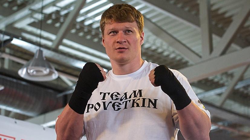«В России выступать приятнее»: Поветкин о следующем сопернике, возможном бое с Джошуа и допинге