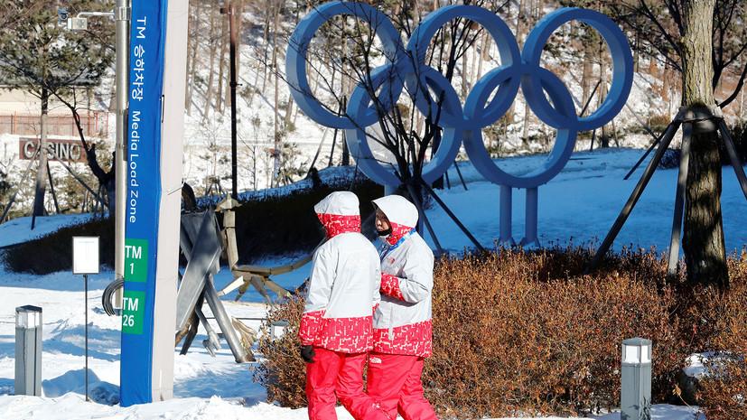 Парламент Южной Кореи учредил движение болельщиков в поддержку спортсменов из России на ОИ-2018