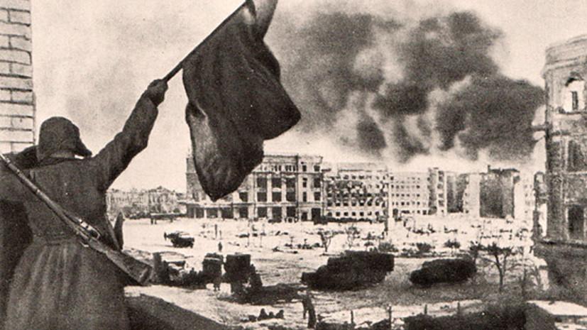 75 лет назад советские войска завершили разгром гитлеровской армии под Сталинградом