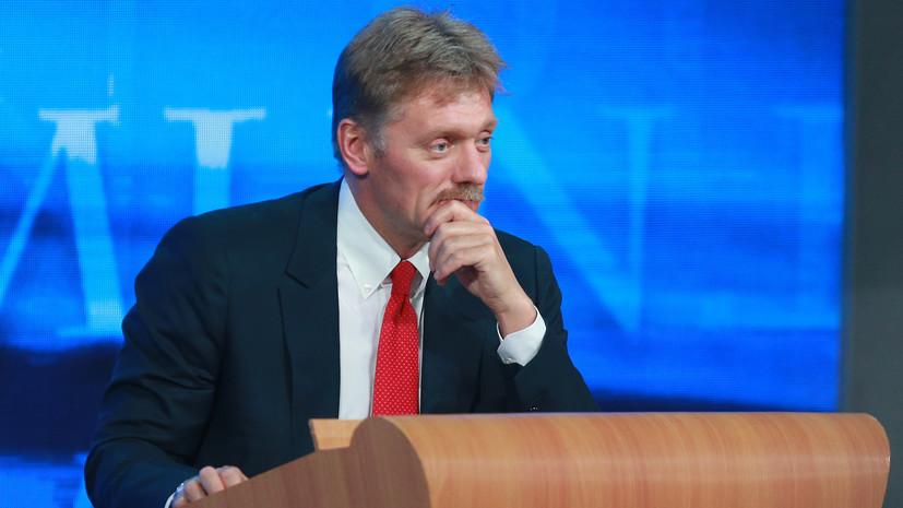 Песков заявил, что принял к сведению замечание главы ЦИК
