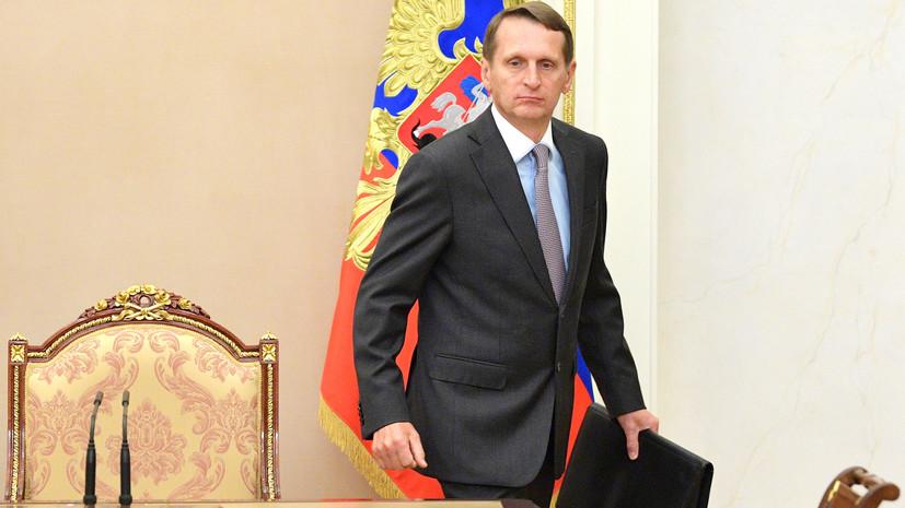 В Госдепе объяснили визит в США находящегося под санкциями Нарышкина