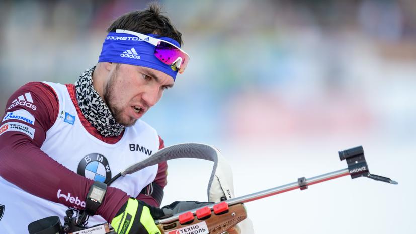 Россиянин Логинов одержал победу в спринте на этапе Кубка IBU
