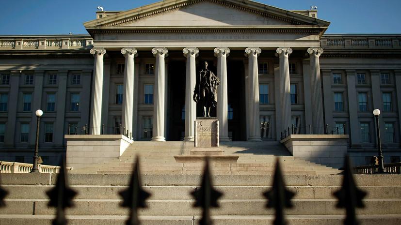 «Вызовет дестабилизацию финансовых рынков»: американский Минфин не советует конгрессу налагать санкции на госдолг России