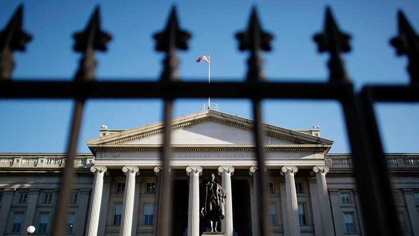 Минфин США предупредил о негативных последствиях санкций против госдолга России