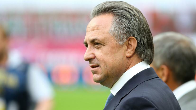 Мутко заявил, что не нужно расшатывать обстановку перед ЧМ-2018 по футболу
