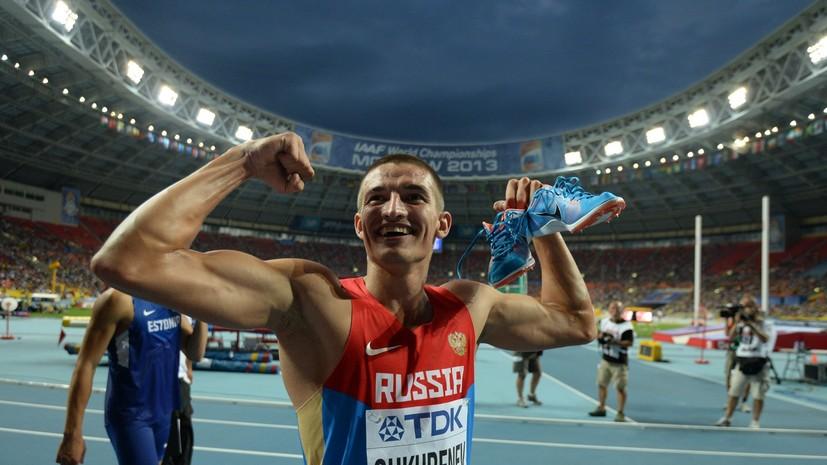 Шкуренёв получил разрешение от IAAF выступать на международных соревнованиях