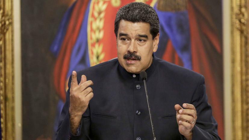 Правящая партия Венесуэлы выбрала Мадуро кандидатом навыборах президента