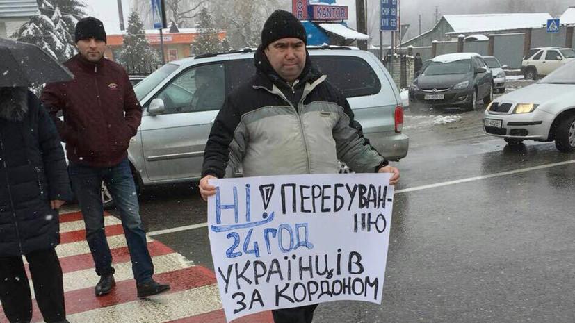 На Украине митингующие заблокировали движение на границе с Польшей