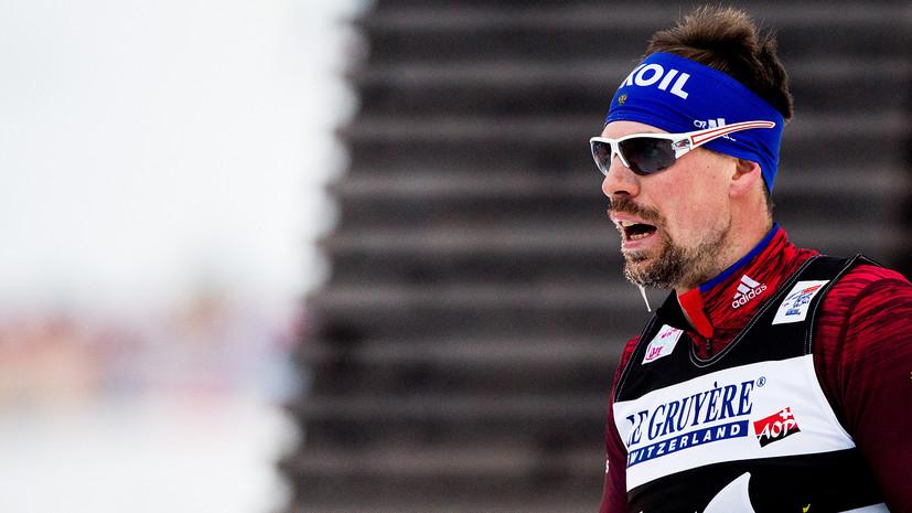 Российский лыжник Устюгов стал бронзовым призёром марафонской гонки в Италии
