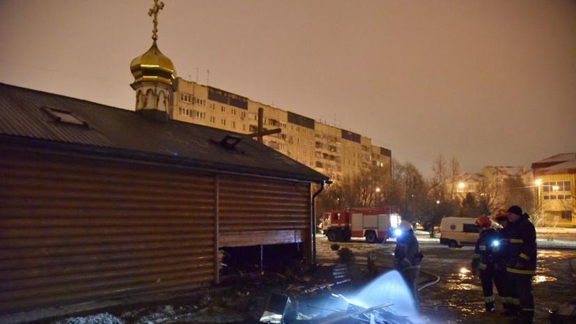 В УПЦ Московского патриархата обвинили радикалов в поджоге церкви во Львове
