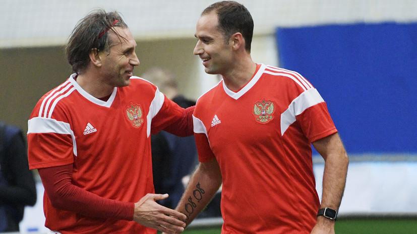Сборная России обыграла Италию в матче Кубка легенд по футболу