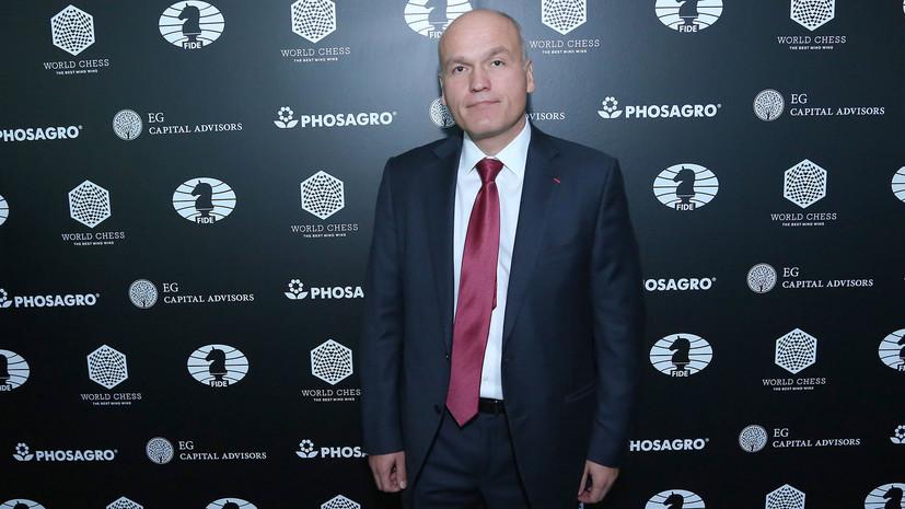 Филатов переизбран президентом Российской федерации шахмат
